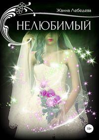 Книга Нелюбимый - Автор Жанна Лебедева