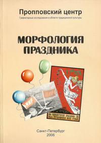 Книга Морфология праздника - Автор Сборник статей