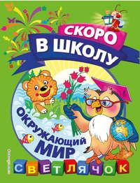 Книга Окружающий мир - Автор Ольга Макеева