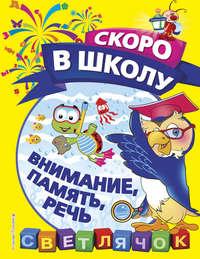 Книга Внимание, память, речь - Автор Ольга Макеева