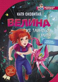 Книга Велина из тайного мира - Автор Екатерина Оковитая