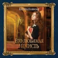 Книга Его любимая нечисть - Автор Катерина Полянская
