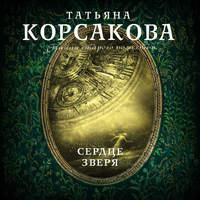 Книга Сердце зверя - Автор Татьяна Корсакова