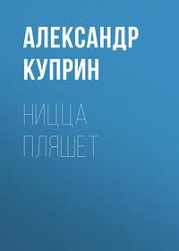 Книга Ницца пляшет - Автор Александр Куприн