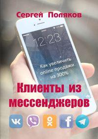 Книга Клиенты из мессенджеров. Как увеличить online продажи на 300% - Автор Сергей Поляков