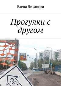 Книга Прогулки с другом - Автор Елена Ликанова