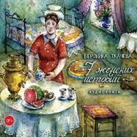 Книга 7 женских историй - Автор Вероника Ткачёва