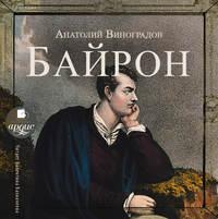 Книга Байрон - Автор Анатолий Виноградов