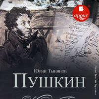 Книга Пушкин - Автор Юрий Тынянов