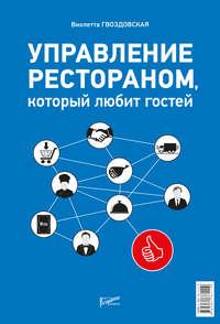 Книга Управление рестораном, который любит гостей - Автор Виолетта Гвоздовская
