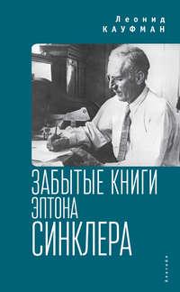 Книга Забытые книги Эптона Синклера - Автор Леонид Кауфман