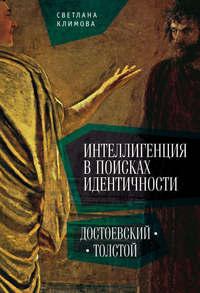 Книга Интеллигенция в поисках идентичности. Достоевский – Толстой - Автор Светлана Климова