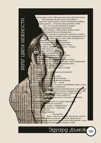 Книга Берег цвета нежности - Автор Эдуард Дэлюж