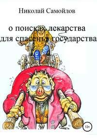 Книга О поисках лекарства для спасенья государства - Автор Николай Самойлов