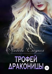 Купить книгу Трофей драконицы, автора Любови Сладкой