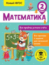 Книга Математика. Все приёмы устного счёта. 2 класс - Автор Татьяна Позднева