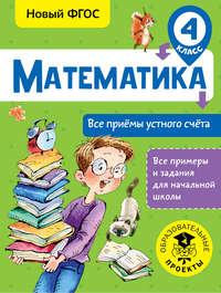 Книга Математика. Все приёмы устного счёта. 4 класс - Автор Татьяна Позднева