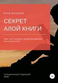 Книга Секрет Алой книги - Автор Влад Малышев