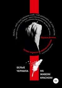 Купить книгу Белые чернила на живом красном, автора Эдуарда Андреевича Дэлюжа
