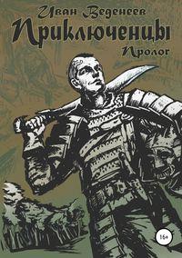 Купить книгу Приключенцы: пролог, автора Ивана Сергеевича Веденеева