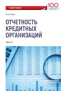 Отчетность кредитных организаций. Часть 1