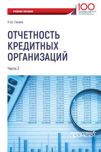 Отчетность кредитных организаций. Часть 2