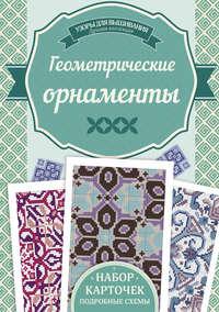 Купить книгу Геометрические орнаметы. Узоры для вышивания, автора Ирины Наниашвили
