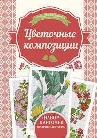 Купить книгу Цветочные композиции. Узоры для вышивания, автора Ирины Наниашвили