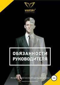 Купить книгу Обязанности руководителя, автора Александра Александровича Высоцкого
