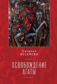 Освобождение Агаты (сборник)