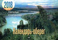 Купить книгу Календарь-оберег на 2018 год, автора Натальи Степановой