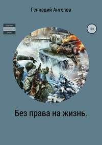 Купить книгу Без права на жизнь, автора Геннадия Ангелова