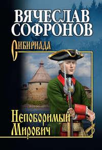 Купить книгу Непоборимый Мирович, автора Вячеслава Софронова
