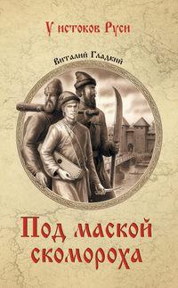Купить книгу Под маской скомороха, автора Виталия Гладкого