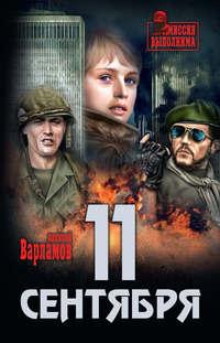 Купить книгу 11 сентября, автора Алексея Варламова