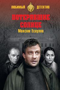 Купить книгу Потерявшие солнце, автора Максима Есаулова