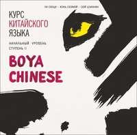 Курс китайского языка. «Boya Chinese» Ступень-2. Начальный уровень. МР3