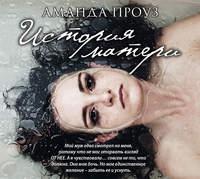 Купить книгу История матери, автора Аманды Проуз