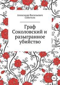 Граф Соколовский и разыгранное убийство