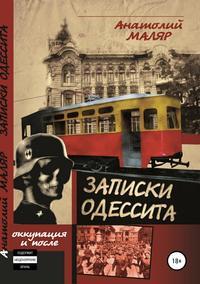 Купить книгу Записки одессита. Оккупация и после…, автора Анатолия Семеновича Маляра