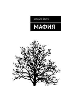 Купить книгу Мафия, автора Бернарда Брауна