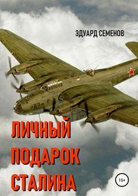Купить книгу Личный подарок Сталина, автора Эдуарда Евгеньевича Семенова