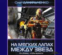 Книга На мягких лапах между звёзд - Автор Олег Данильченко