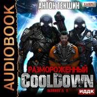 Книга Размороженный. Книга 1. Cooldown - Автор Антон Текшин