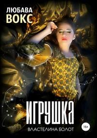 Книга Игрушка властелина болот - Автор Любава Вокс