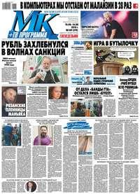 Книга МК Московский Комсомолец 169-2018