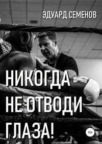 Купить книгу Никогда не отводи глаза!, автора Эдуарда Евгеньевича Семенова