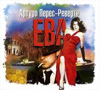 Купить книгу Ева, автора Артуро Переса-Реверте