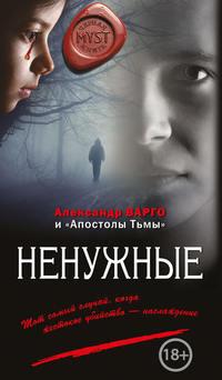 Купить книгу Ненужные (сборник), автора Александра Варго