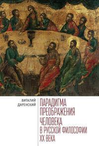 Парадигма преображения человека в русской философии ХХ века